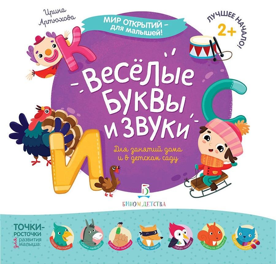 Артюхова И.С. Весёлые буквы и звуки