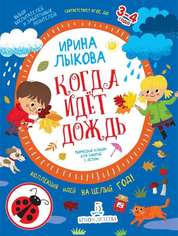 Лыкова И.А. Когда идет дождь. Творческий альбом для занятий с детьми