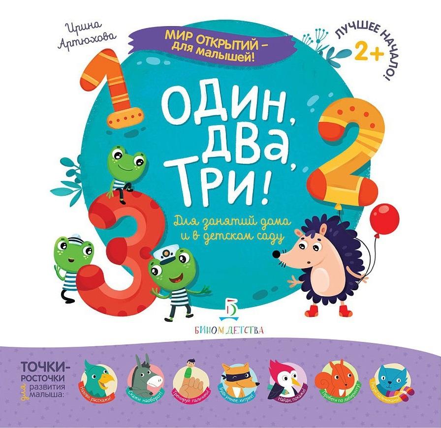 Артюхова И.С. Один, два, три!
