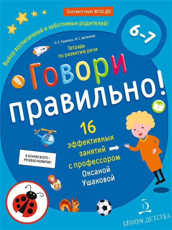 Ушакова О.С., Артюхова И.С. Говори правильно! Тетрадь по развитию речи для детей 6-7 лет