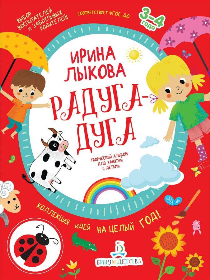 Лыкова И.А. Радуга-дуга. Творческий альбом для занятий с детьми
