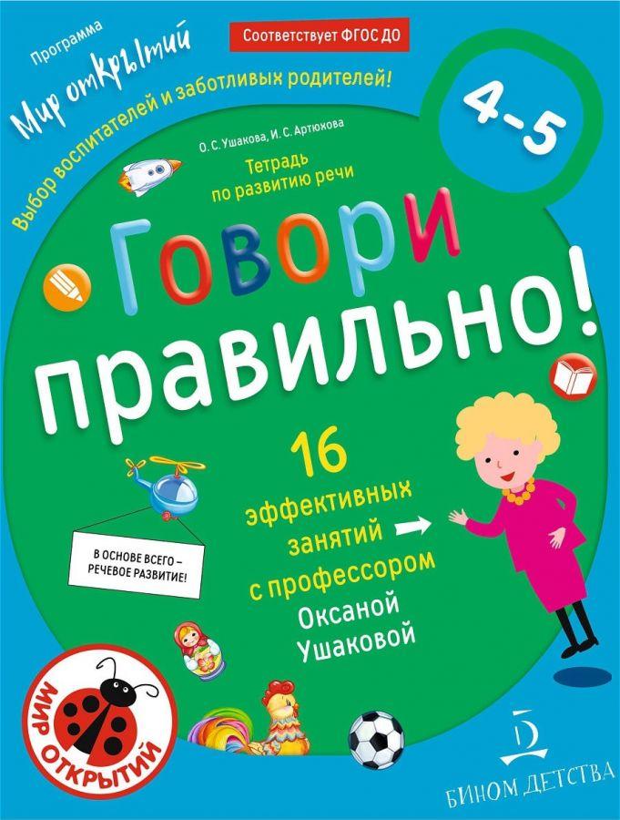 Ушакова О.С., Артюхова И.С. Говори правильно! Тетрадь по развитию речи для детей 4-5 лет