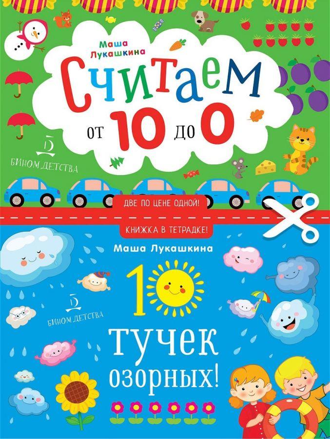 Лукашкина М.М. 10 тучек озорных! Считаем от 10 до 0
