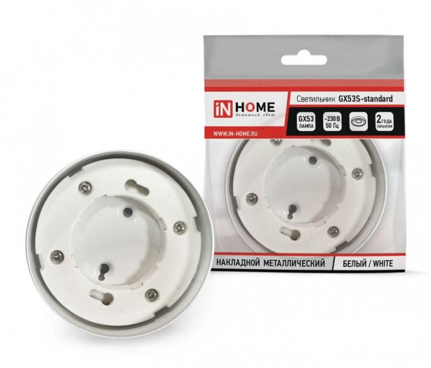 Светильник ASD/InHome GX53S-standard под лампу GX53 белый