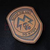 Шеврон Ордена СПАРТА Метро исход