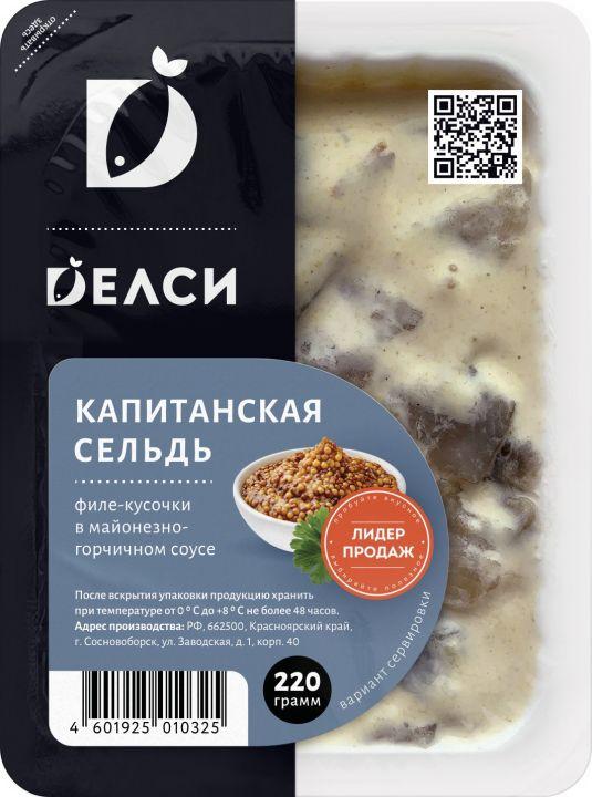 Сельдь филе/кусок Капитанская 220г в/у майон-горчич. соусе Делси