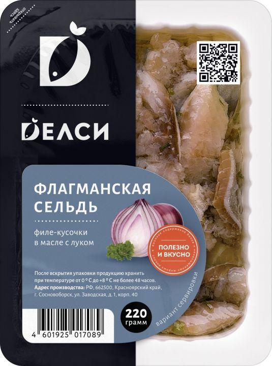 Сельдь филе/кусок Флагманская 220г в масле с луком в/у Делси