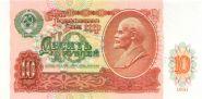 10 рублей СССР 1991 года. UNC/Пресс