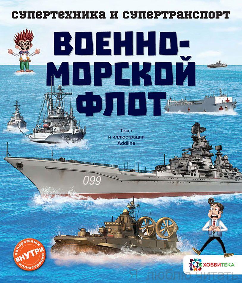 Военно-морской флот. Супертехника и супертранспорт