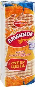 Печенье ЛЮБИМОЕ со сгущеным молоком Рот Фронт 347г