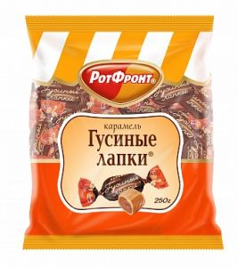 Карамель ГУСИНЫЕ ЛАПКИ Рот Фронт 250г