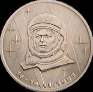 1 РУБЛЬ 1983 СССР - 20-летие первого полета в космос женщины В.В.Терешковой