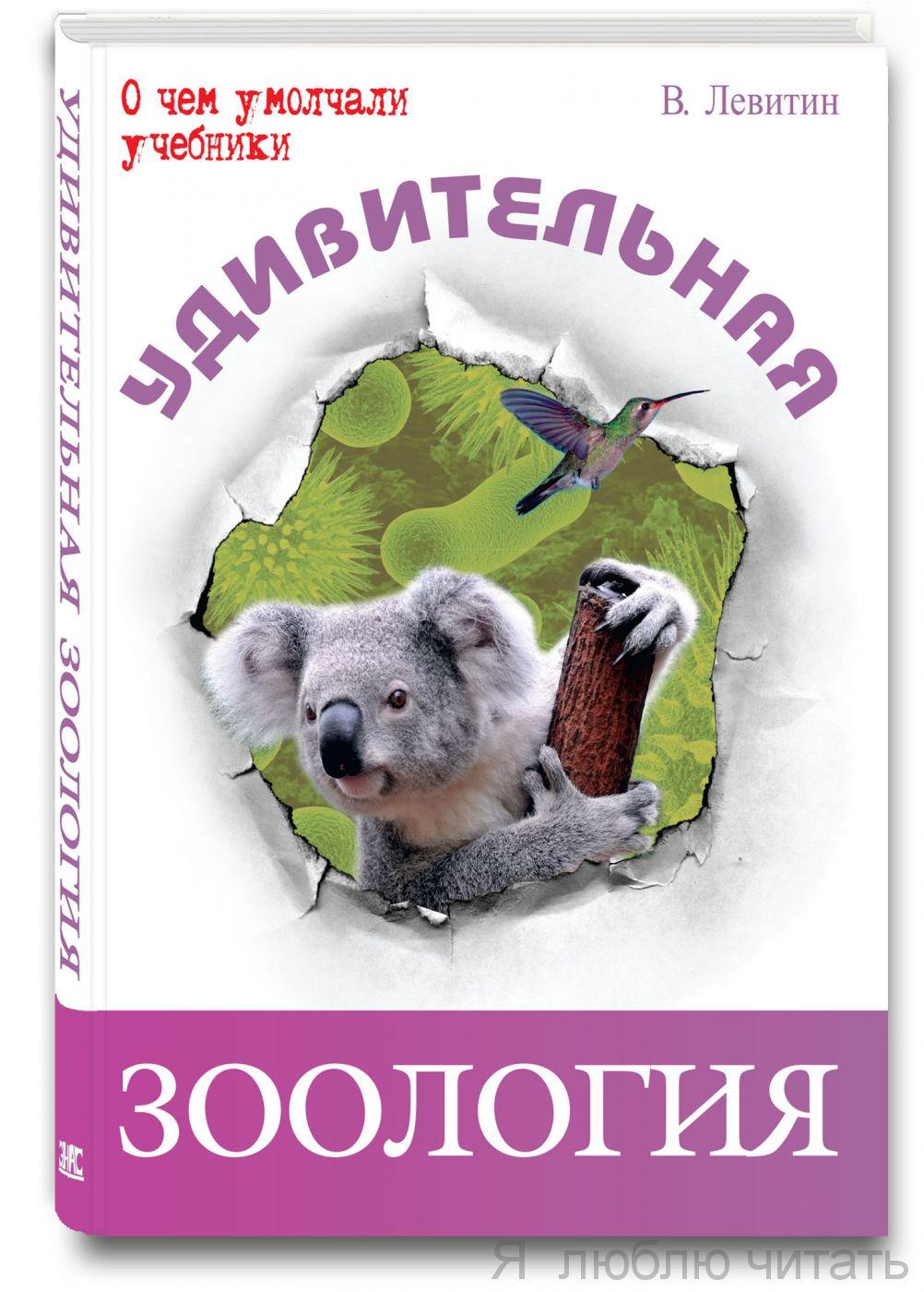 Удивительная зоология