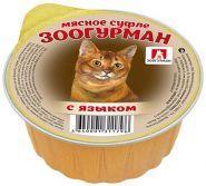 "Зоогурман Мясное Суфле для кошек ""Язык"" 100 гр"