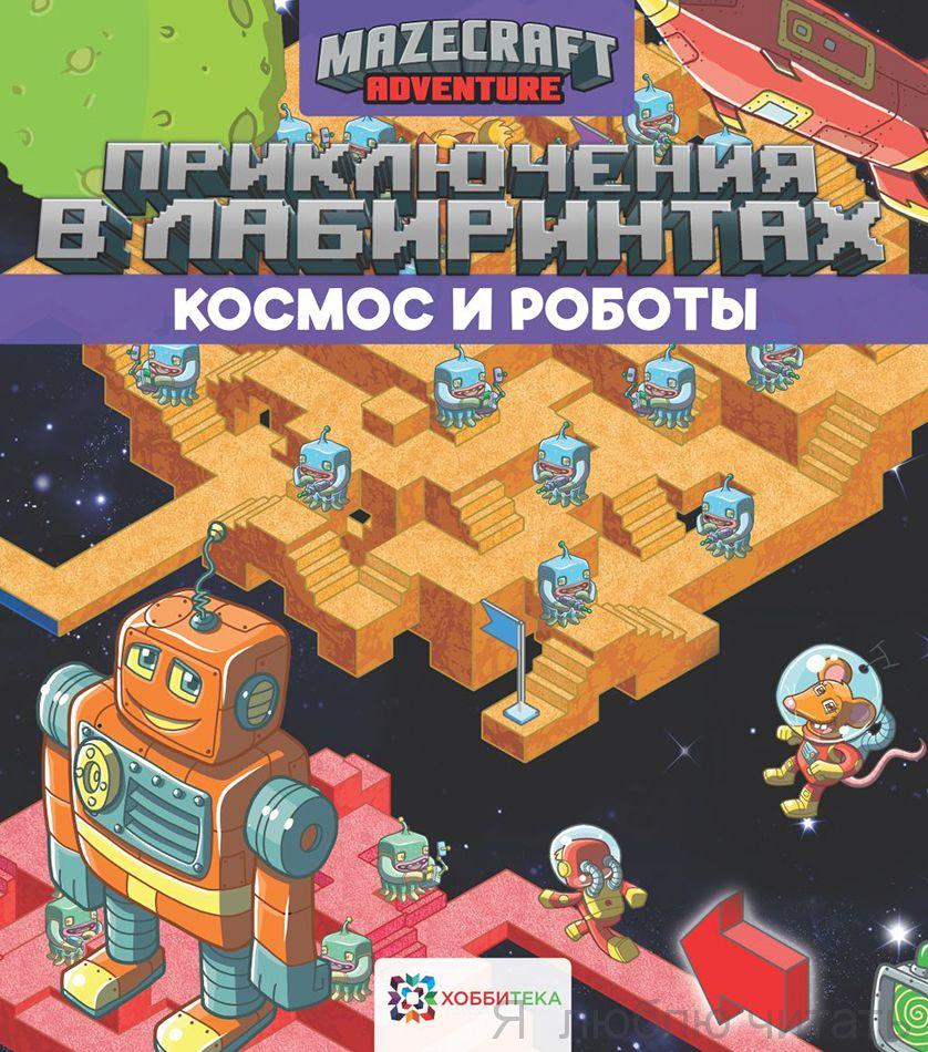 Космос и роботы. Приключения в лабиринтах