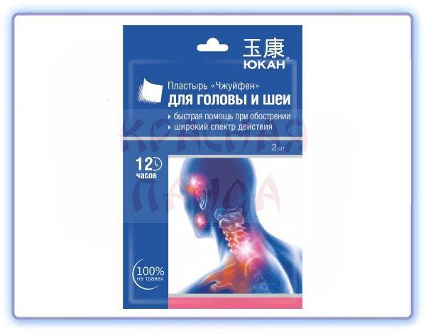 Обезболивающий пластырь Чжуйфен Юкан