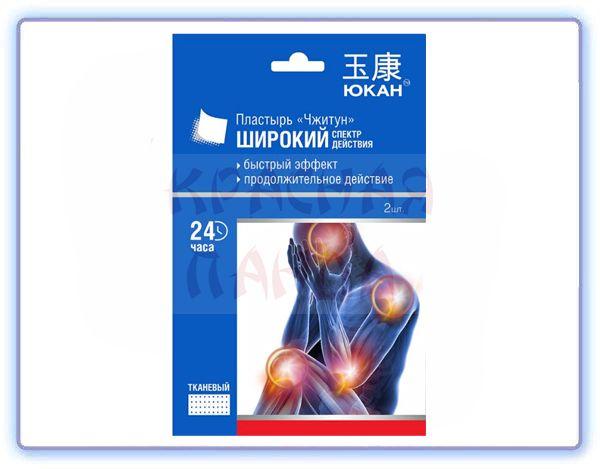 Юкан Чжитун Пластырь для тела разогревающий