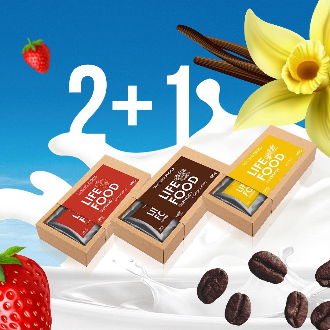 2+1 Life Food Energy (клубника, ваниль) и каппучино в подарок!