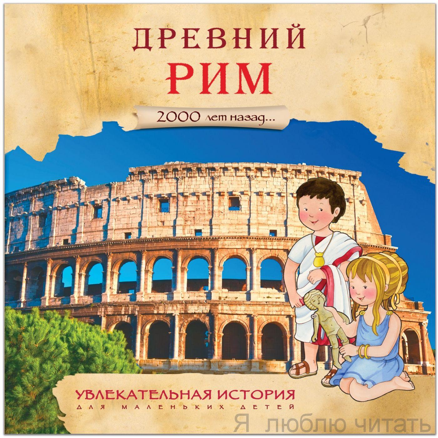 Древний Рим. Увлекательная история для маленьких детей.