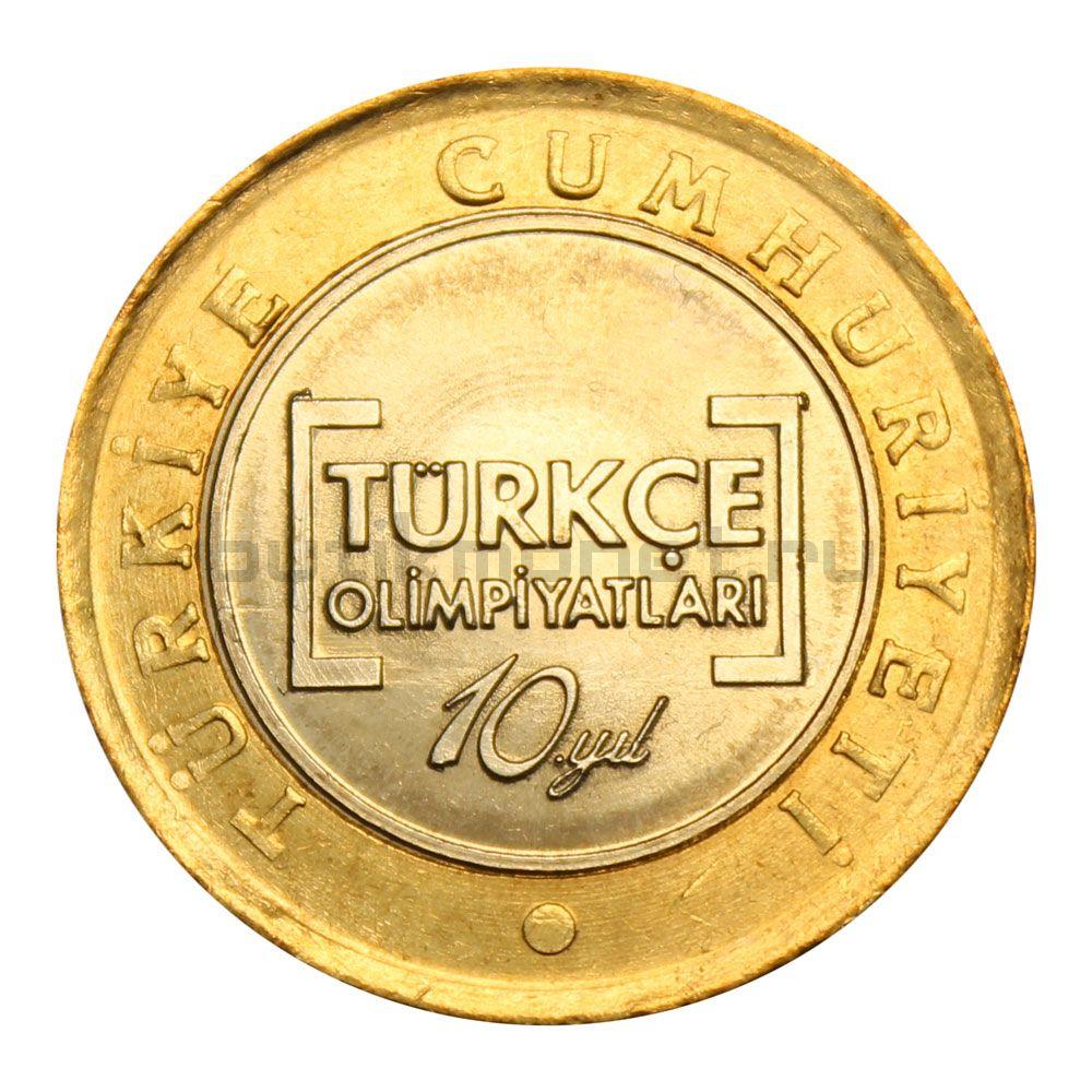 1 лира 2012 Турция 10 лет международной олимпиаде по турецкому языку