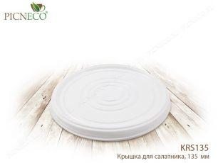 """""""Пикнэко """" Крышка для салатника, 135 мм KRS135"""