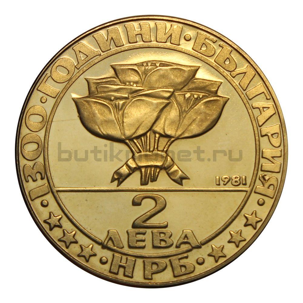 2 лева 1981 Болгария Тайная встреча (1300 лет Болгарии)