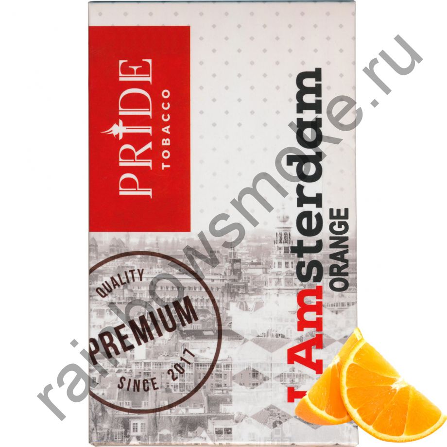 Pride Amsterdam 100 гр - Orange (Апельсин)