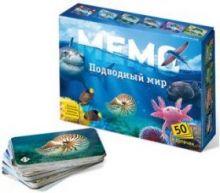 Настольная игра Мемо Подводный мир