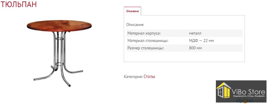 """Современный стол """"Тюльпан"""" хром-каркас (диаметр 800мм)"""