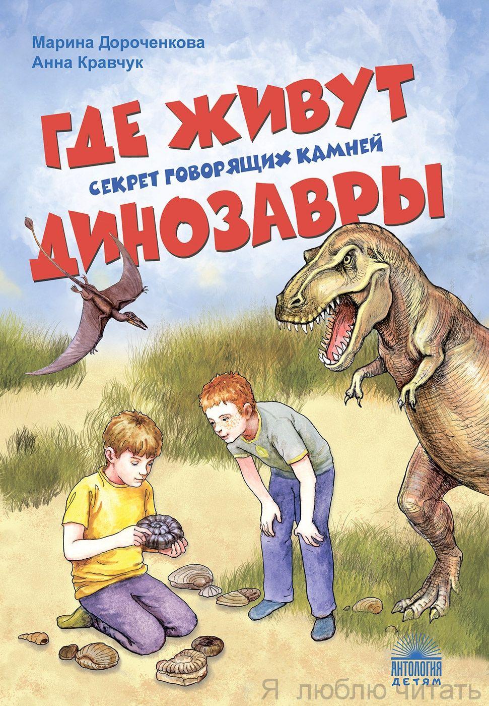 Где живут динозавры : Секрет говорящих камней