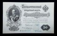 50 РУБЛЕЙ 1899 год. НИКОЛАЙ 2. Шипов Жихарев лит. АР пресс UNC