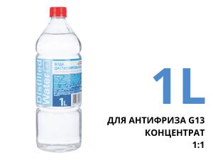 Вода Дистиллированная 1L