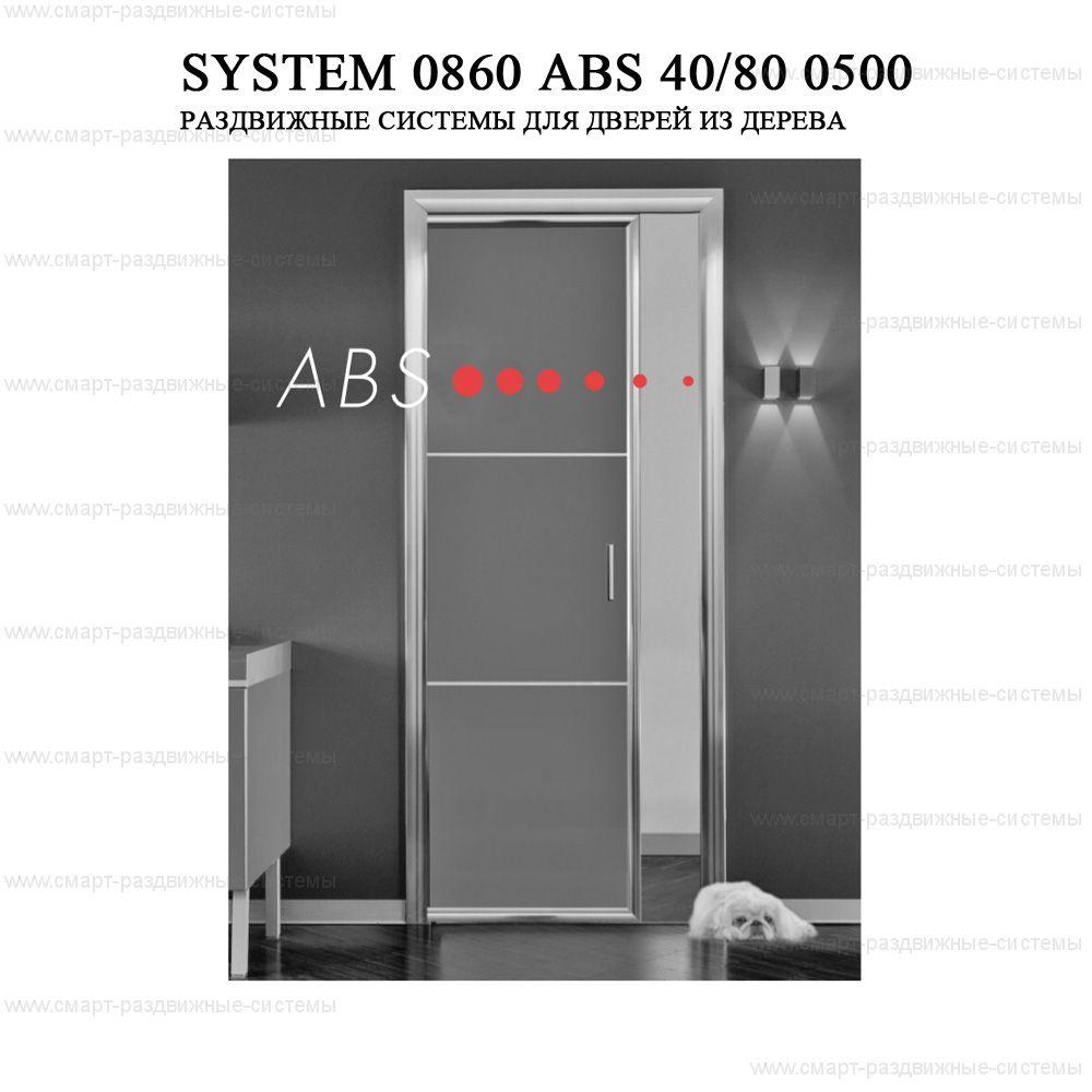 Комплект фурнитуры Krona Koblenz ABS 40-80 для мебельных дверей до 40/80 кг