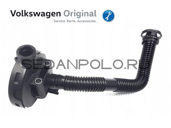 Клапан ВКГ картерных газов CFNA/CFNB Polo Sedan / Rapid