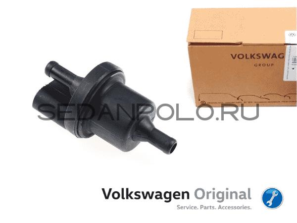 Клапан вентиляции топливного бака VAG