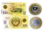 "10+100 РУБЛЕЙ — Автомобиль ГАЗ 24-10 ""ВОЛГА"",НАБОР МОНЕТА+БАНКНОТА"