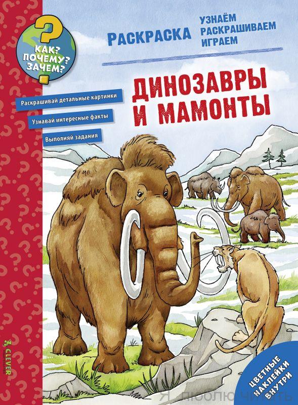 Динозавры и мамонты. Раскраска. Как? Почему? Зачем?