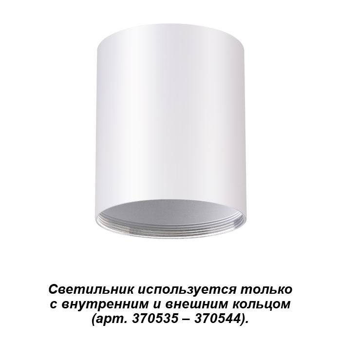 Светильник NOVOTECH 370529 NT19 032 белый