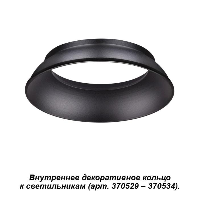 Внутреннее декоративное кольцо NOVOTECH 370536 NT19 033 черное к арт. 370529 - 370534