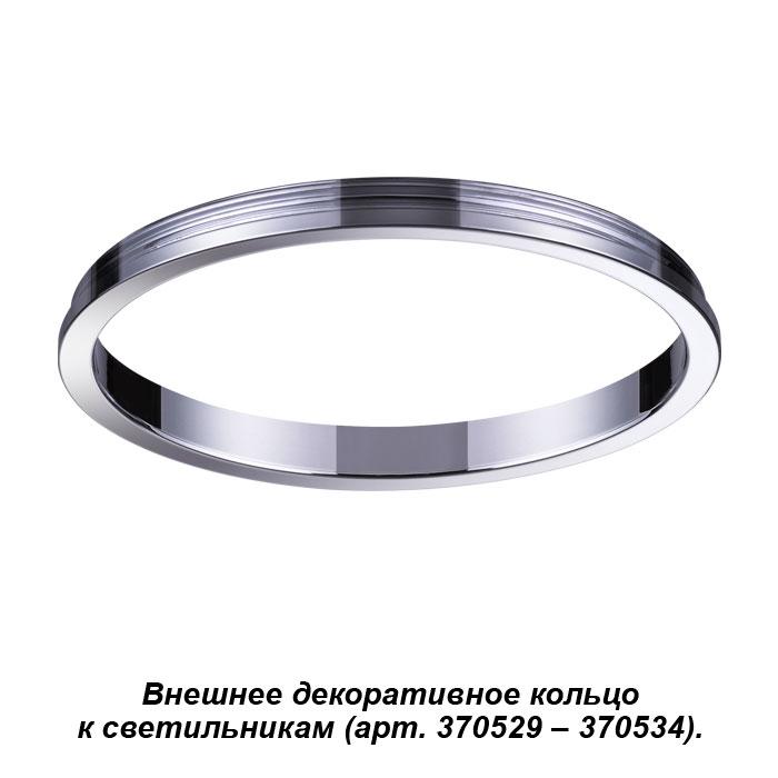 Внешнее декоративное кольцо NOVOTECH 370542 NT19 033 хром к арт. 370529 - 370534