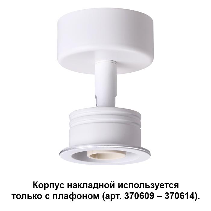 Корпус накладной NOVOTECH 370605 NT19 000 белый
