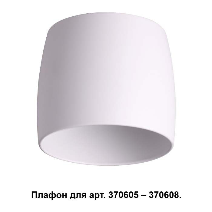 Плафон NOVOTECH 370609 NT19 000 белый к арт. 370605, 370606, 370607, 370608