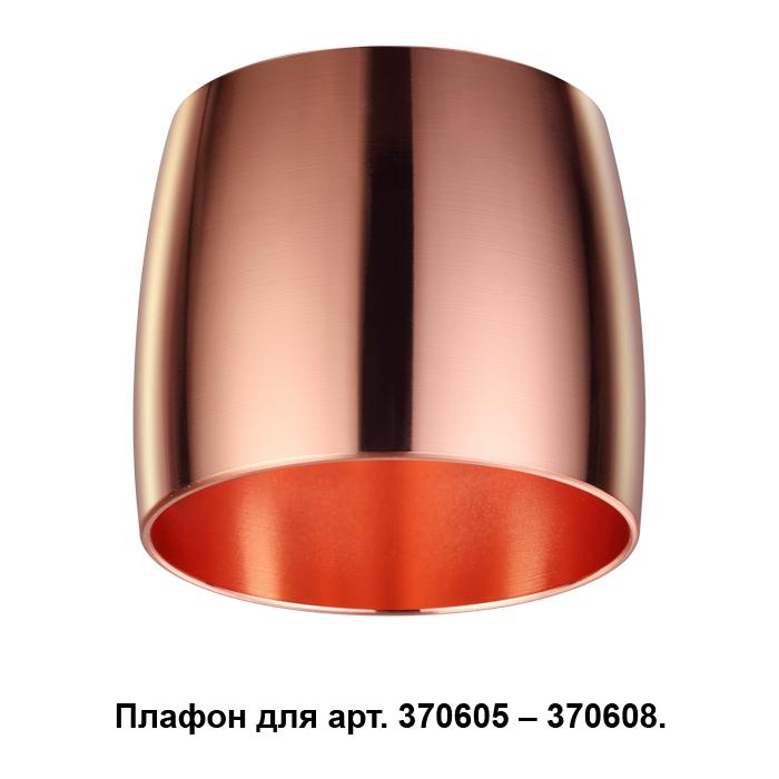Плафон NOVOTECH 370614 NT19 000 медь к арт. 370605, 370606, 370607, 370608