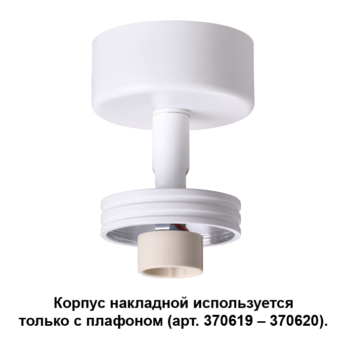 Корпус накладной NOVOTECH 370615 NT19 000 белый