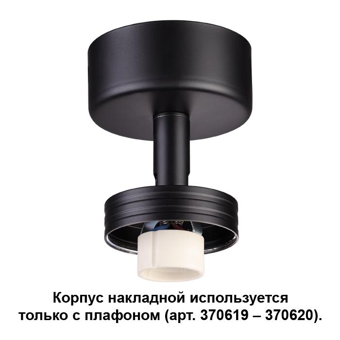 Корпус накладной NOVOTECH 370616 NT19 000 черный