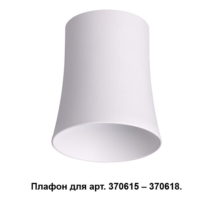 Плафон NOVOTECH 370619 NT19 000 белый к арт. 370615, 370616, 370617, 370618