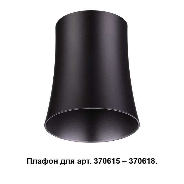 Плафон NOVOTECH 370620 NT19 000 черный к арт. 370615, 370616, 370617, 370618
