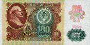 100 рублей СССР 1991 года, водяной знак ЗВЕЗДЫ. UNC/ПРЕСС