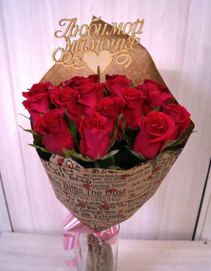 17 роз - Готча в крафт бумаге (60 см)