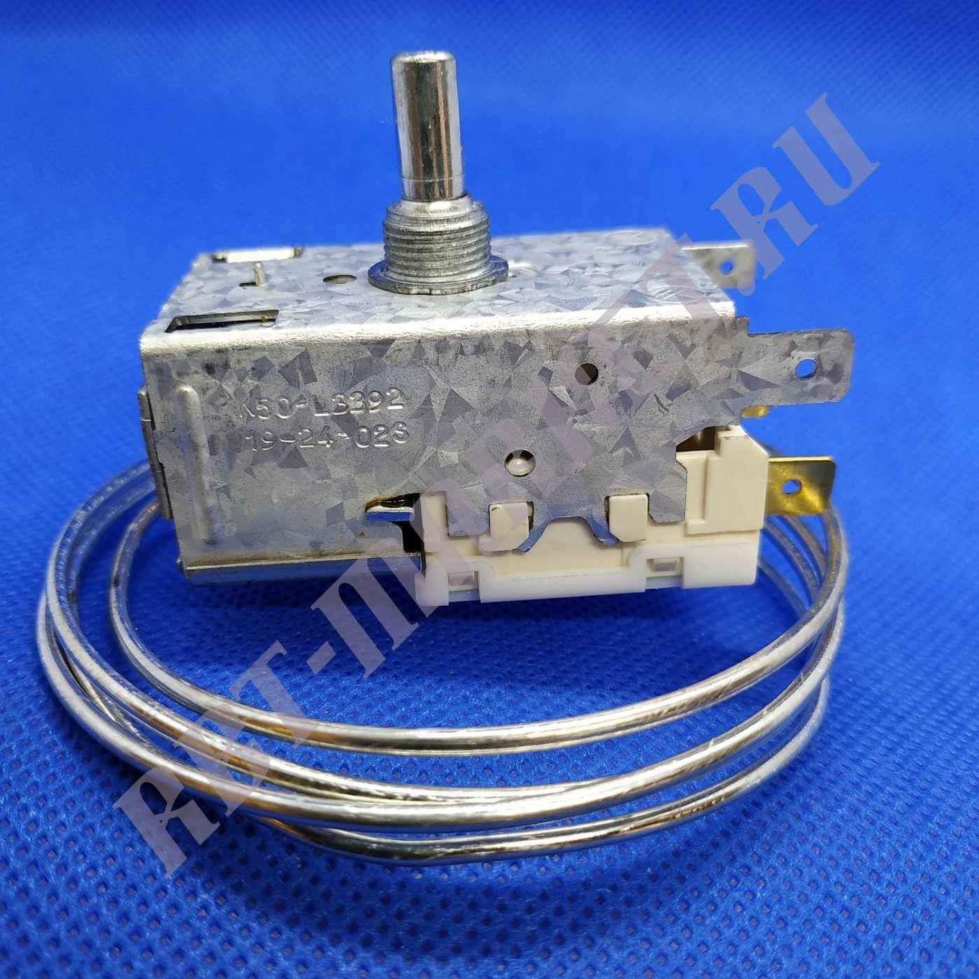 Термостат для холодильника К50-L3392 0,8М
